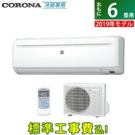 【工事費込】コロナ 6畳用 2.2kW エアコン 冷房専用シリーズ 2019年モデル RC-2219R-W-SET ホワイト RC-2219R-W-ko1【送料無料】【KK9N0D18P】