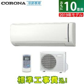 【工事費込】コロナ 10畳用 2.8kW エアコン 冷房専用シリーズ 2019年モデル RC-V2819R-W-SET ホワイト RC-V2819R-W-ko1【送料無料】【KK9N0D18P】
