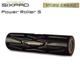 正規品 MTG シックスパッド パワーローラーSサイズ SIXPAD Power Roller S SE-AA03S フィットネス ストレッチ【送料無料】【KK9N0D18P】