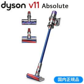 【即納】ダイソン SV14ABL Dyson V11 Absolute アブソリュート ニッケル/アイアン/ブルー 掃除機 コードレスクリーナー サイクロン式【送料無料】【KK9N0D18P】
