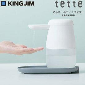 キングジム 自動手指消毒器 アルコールディスペンサー テッテ TE500-WH 白 KING JIM【送料無料】【KK9N0D18P】