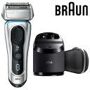 【即納】ブラウン シリーズ8 メンズ 電気シェーバー 3枚刃 洗浄器・シェーバーケース付モデル お風呂剃り対応 8390CC【送料無料】【KK9N0D18P】