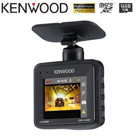 ケンウッド ドライブレコーダー フルハイビジョン録画 Gセンサー HDR搭載 DRV-240【送料無料】【KK9N0D18P】