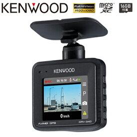 ケンウッド ドライブレコーダー フルハイビジョン録画 Gセンサー GPS HDR搭載 DRV-340【送料無料】【KK9N0D18P】