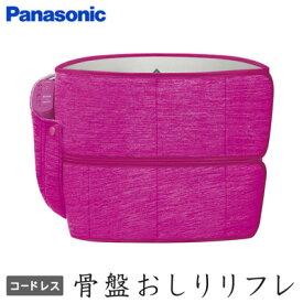 【即納】パナソニック エアーマッサージャー コードレス 骨盤おしりリフレ EW-RA79-P ピンク【送料無料】【KK9N0D18P】
