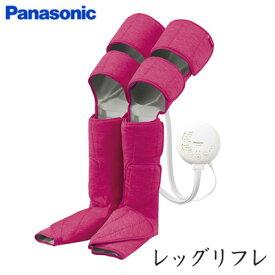 パナソニック エアーマッサージャー レッグリフレ EW-RA99-P ピンク【送料無料】【KK9N0D18P】