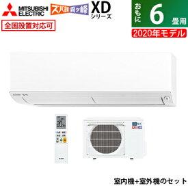 【即納】エアコン 6畳用 三菱電機 2.2kW 寒冷地エアコン ズバ暖 霧ヶ峰 XDシリーズ 2020年モデル MSZ-XD2220-W-SET ピュアホワイト【送料無料】【KK9N0D18P】
