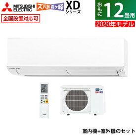 【即納】エアコン 12畳用 三菱電機 3.6kW 200V 寒冷地エアコン ズバ暖 霧ヶ峰 XDシリーズ 2020年モデル MSZ-XD3620S-W-SET ピュアホワイト【送料無料】【KK9N0D18P】