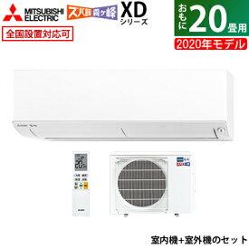 【即納】エアコン 20畳用 三菱電機 6.3kW 200V 寒冷地エアコン ズバ暖 霧ヶ峰 XDシリーズ 2020年モデル MSZ-XD6320S-W-SET ピュアホワイト【送料無料】【KK9N0D18P】