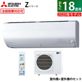 エアコン 18畳用 三菱電機 5.6kW 200V 霧ヶ峰 Zシリーズ 2020年モデル MSZ-ZW5620S-W-SET ピュアホワイト MSZ-ZW5620S-W-IN + MUZ-ZW5620S【送料無料】【KK9N0D18P】