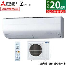 エアコン 20畳用 三菱電機 6.3kW 200V 霧ヶ峰 Zシリーズ 2020年モデル MSZ-ZW6320S-W-SET ピュアホワイト MSZ-ZW6320S-W-IN + MUZ-ZW6320S【送料無料】【KK9N0D18P】