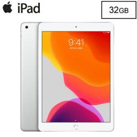 【即納】Apple iPad 10.2インチ Retinaディスプレイ Wi-Fiモデル 32GB MW752J/A シルバー MW752JA 第7世代 アップル【送料無料】【KK9N0D18P】