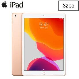 【即納】Apple iPad 10.2インチ Retinaディスプレイ Wi-Fiモデル 32GB MW762J/A ゴールド MW762JA 第7世代 アップル【送料無料】【KK9N0D18P】