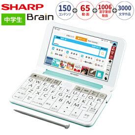 シャープ カラー電子辞書 中学生 ブレーン Brain PW-AJ2-G グリーン系【送料無料】【KK9N0D18P】