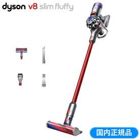 ダイソン 掃除機 Dyson V8 Slim Fluffy SV10KSLM ニッケル/アイアン/レッド サイクロン式 コードレスクリーナー 【送料無料】【KK9N0D18P】