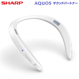 シャープ アクオス サウンドパートナー ウェアラブルネックスピーカー AN-SS2-W ホワイト SHARP【送料無料】【KK9N0D18P】