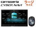 パイオニア カロッツェリア カーナビ サイバーナビ AVIC-CL910 8V型HD TV/DVD/CD/Bluetooth/USB/SD ラージサイズ【送…