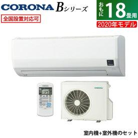【キャッシュレス5%還元店】コロナ 18畳用 5.6kW 200V エアコン Bシリーズ 2020年モデル CSH-B5620R2-W-SET ホワイト CSH-B5620R2-W + COH-B5620R2【送料無料】【KK9N0D18P】