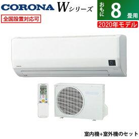 【キャッシュレス5%還元店】コロナ 8畳用 2.5kW エアコン Wシリーズ 2020年モデル CSH-W2520R-W-SET ホワイト CSH-W2520R-W + COH-W2520R【送料無料】【KK9N0D18P】