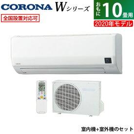 【キャッシュレス5%還元店】コロナ 10畳用 2.8kW エアコン Wシリーズ 2020年モデル CSH-W2820R-W-SET ホワイト CSH-W2820R-W + COH-W2820R【送料無料】【KK9N0D18P】