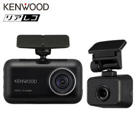 【即納】ケンウッド ドライブレコーダー スタンドアローン型 前後撮影対応2カメラ DRV-MR745【送料無料】【KK9N0D18P】