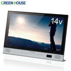 【即納】グリーンハウス 14型 フルHD ワイド液晶 ポータブル ブルーレイ ディスクプレーヤー チルトスタンド搭載 GH-PBD14A-BK【送料無料】【KK9N0D18P】