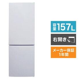 【キャッシュレス5%還元店】マクスゼン 157L 2ドア 冷凍冷蔵庫 右開きJR160ML01WH ホワイト【送料無料】【KK9N0D18P】