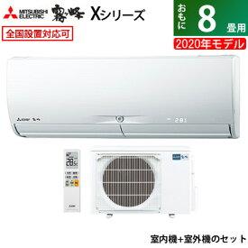 エアコン 8畳用 三菱電機 2.5kW 霧ヶ峰 Xシリーズ 2020年モデル MSZ-X2520-W-SET ピュアホワイト MSZ-X2520-W-IN + MUZ-X2520【送料無料】【KK9N0D18P】