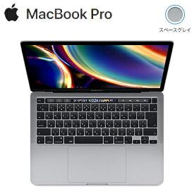 Apple MacBook Pro 13.3インチ Retinaディスプレイ MWP42J/A スペースグレイ MWP42JA 第10世代 Core i5/2GHz/4コア SSD 512GB メモリ16GB アップル【送料無料】【KK9N0D18P】