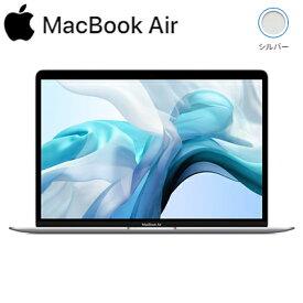 【即納】Apple MacBook Air 13.3インチ Retinaディスプレイ MWTK2J/A シルバー MWTK2JA 第10世代 Core i3 1.1GHz/2コア SSD 256GB メモリ8G アップル【送料無料】【KK9N0D18P】