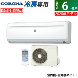 【キャッシュレス5%還元店】コロナ 6畳用 2.0kW〜2.2kW エアコン 冷房専用シリーズ 2020年モデル RC-2220R-W-SET ホワイト RC-2220R-W + RO-2220R【送料無料】【KK9N0D18P】