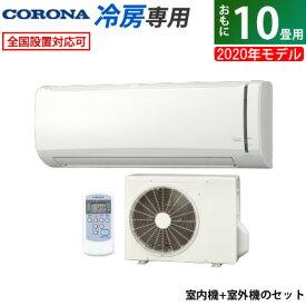 【キャッシュレス5%還元店】コロナ 10畳用 2.8kW エアコン 冷房専用シリーズ 2020年モデル RC-V2820R-W-SET ホワイト RC-V2820R-W + RO-V2820R【送料無料】【KK9N0D18P】