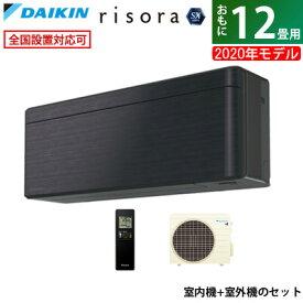 エアコン 12畳用 ダイキン 3.6kW risora リソラ SXシリーズ 2020年モデル S36XTSXS-K-SET ブラックウッド F36XTSXSK + R36XSXS【送料無料】【KK9N0D18P】