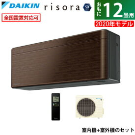 エアコン 12畳用 ダイキン 3.6kW risora リソラ SXシリーズ 2020年モデル S36XTSXS-M-SET ウォルナットブラウン F36XTSXSK + R36XSXS【送料無料】【KK9N0D18P】