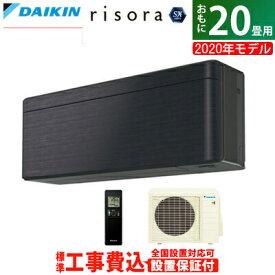 エアコン 20畳用 工事費込み ダイキン 6.3kW 200V risora リソラ SXシリーズ 2020年モデル S63XTSXP-K-SET ブラックウッド S63XTSXP-K-ko3【送料無料】【KK9N0D18P】
