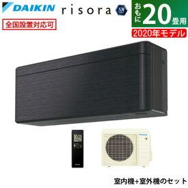 エアコン 20畳用 ダイキン 6.3kW 200V risora リソラ SXシリーズ 2020年モデル S63XTSXP-K-SET ブラックウッド F63XTSXPK + R63XSXP【送料無料】【KK9N0D18P】