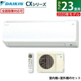 エアコン 23畳用 ダイキン 7.1kW 200V CXシリーズ 2020年モデル S71XTCXP-W-SET ホワイト F71XTCXP-W + R71XCXP【送料無料】【KK9N0D18P】