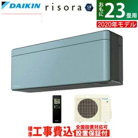 エアコン 23畳用 工事費込み ダイキン 7.1kW 200V risora リソラ SXシリーズ 2020年モデル S71XTSXP-A-SET ソライロ S71XTSXP-A-ko3【送料無料】【KK9N0D18P】