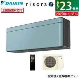 エアコン 23畳用 ダイキン 7.1kW 200V risora リソラ SXシリーズ 2020年モデル S71XTSXP-A-SET ソライロ F71XTSXPK + R71XSXP【送料無料】【KK9N0D18P】