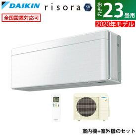 エアコン 23畳用 ダイキン 7.1kW 200V risora リソラ SXシリーズ 2020年モデル S71XTSXP-F-SET ファブリックホワイト F71XTSXPW + R71XSXP【送料無料】【KK9N0D18P】