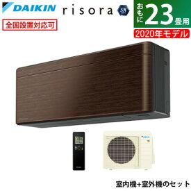 エアコン 23畳用 ダイキン 7.1kW 200V risora リソラ SXシリーズ 2020年モデル S71XTSXP-M-SET ウォルナットブラウン F71XTSXPK + R71XSXP【送料無料】【KK9N0D18P】