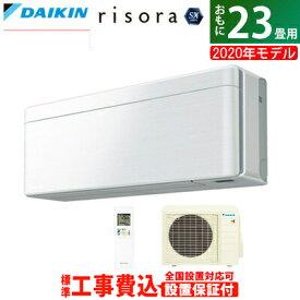 エアコン 23畳用 工事費込み ダイキン 7.1kW 200V risora リソラ SXシリーズ 2020年モデル S71XTSXP-W-SET ラインホワイト S71XTSXP-W-ko3【送料無料】【KK9N0D18P】