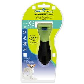 ファーミネーター 超小型犬 XS 短毛種用 SB-8117940114376 スペクトラムブランズジャパン【送料無料】【KK9N0D18P】