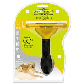 【即納】ファーミネーター 大型犬 L 長毛種用 SB-8117940115052 スペクトラムブランズジャパン【送料無料】【KK9N0D18P】