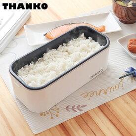 【即納】サンコー 1合炊き おひとりさま用超高速弁当箱炊飯器 TKFCLBRC 白色【送料無料】【KK9N0D18P】