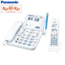 【キャッシュレス5%還元店】パナソニック コードレス電話機 子機1台付き RU・RU・RU ル・ル・ル VE-GD67DL-W ホワイト Panasonic【送料無料】【KK9N0D18P】