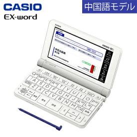 カシオ 電子辞書 エクスワード 中国語モデル XD-SX7300WE ホワイト【送料無料】【KK9N0D18P】