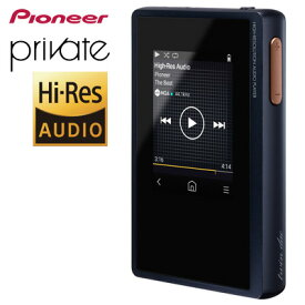【即納】パイオニア ハイレゾ対応 デジタルオーディオプレーヤー private XDP-20-L ネイビーブルー 内蔵ストレージ16GB 拡張スロットmicroSD×2【送料無料】【KK9N0D18P】