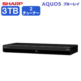 シャープ ブルーレイディスクレコーダー 3D対応 3TB ダブルチューナー アクオス ブルーレイ 2B-C30CW1【120サイズ】
