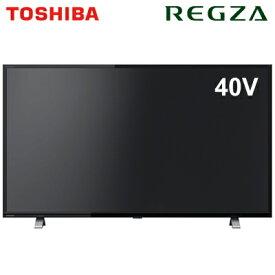【即納】東芝 40V型 液晶テレビ レグザ V34シリーズ 40V34 REGZA【送料無料】【KK9N0D18P】